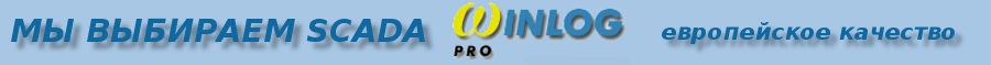 SCADA система Winlog Pro